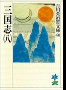 三国志(八)(吉川英治歴史時代文庫)