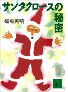 サンタクロースの秘密(講談社文庫)