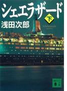 シェエラザード(下)(講談社文庫)