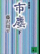 市塵(下)(講談社文庫)