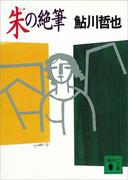 朱の絶筆(講談社文庫)