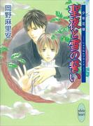聖夜と雪の誓い 少年花嫁(8)(ホワイトハート/講談社X文庫)