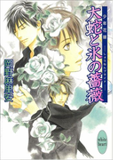 大蛇と氷の薔薇 少年花嫁(9)(ホワイトハート/講談社X文庫)