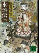 水滸伝(三)(講談社文庫)