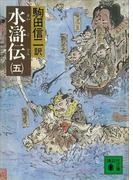 水滸伝(五)(講談社文庫)