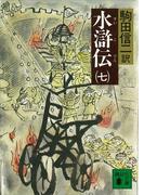 水滸伝(七)(講談社文庫)