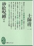 砂絵呪縛(下)(大衆文学館)