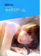 セックスゲーム(講談社Birth)