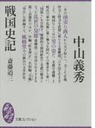 戦国史記―斎藤道三(大衆文学館)