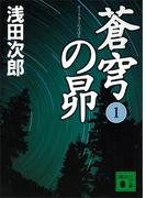 蒼穹の昴(1)(講談社文庫)