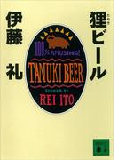 狸ビール(講談社文庫)