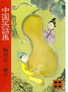 中国笑話集(講談社文庫)