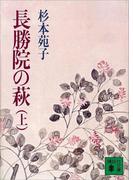 長勝院の萩(上)(講談社文庫)