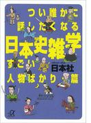 つい誰かに話したくなる日本史雑学 すごい人物ばかり・篇(講談社+α文庫)
