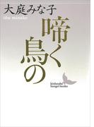 啼く鳥の(講談社文芸文庫)