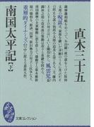 南国太平記(下)(大衆文学館)