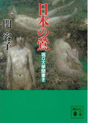 日本の鶯 堀口大學聞書き(講談社文庫)