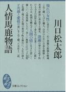 人情馬鹿物語(大衆文学館)