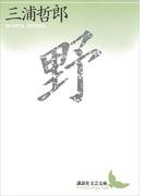野(講談社文芸文庫)