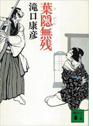 葉隠無残(講談社文庫)