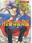 110番は愛の蜜 110番シリーズ(1)(ホワイトハート/講談社X文庫)