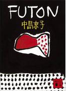 FUTON(講談社文庫)
