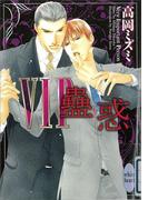 VIP 蠱惑(ホワイトハート/講談社X文庫)