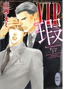 VIP 瑕(ホワイトハート/講談社X文庫)