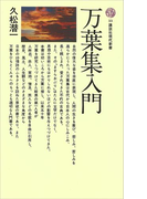 万葉集入門 人間と風土(講談社現代新書)