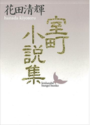 室町小説集(講談社文芸文庫)