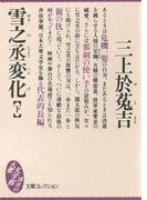 雪之丞変化(下)(大衆文学館)