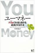 ユーマネー Freeでお金と自分を成長させる方法(講談社BIZ)