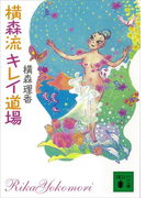 横森流キレイ道場(講談社文庫)