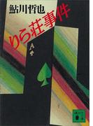 りら荘事件(講談社文庫)