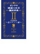 オンナの[建前⇔本音]翻訳辞典II 恋のサイン編(SPA!BOOKS)