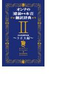 オンナの[建前⇔本音]翻訳辞典II SEX編(SPA!BOOKS)