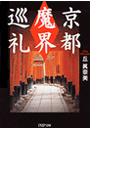 京都「魔界」巡礼