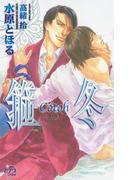 箍冬-Cotoh-(ピアスノベルズ)