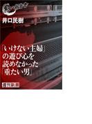 「いけない主婦」の遊び心を読めなかった「重たい男」(黒い報告書)(黒い報告書)