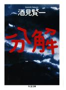 分解(ちくま文庫)