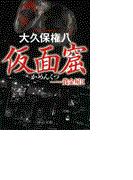 仮面窟 - 賞金屋II(中公文庫)