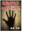 恐怖がたり42夜 ―携帯サイトの怖い話―(上巻)