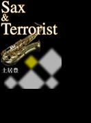 Sax&Terrorist(サックス&テロリスト)