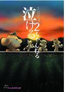 泣ける2ちゃんねる(2ちゃんねるplusBOOKS)
