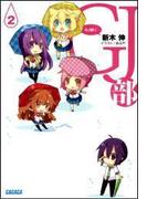 GJ部2(イラスト簡略版)(ガガガ文庫)