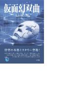 書き下ろしミステリー第2弾! 双竜町事件-仮面幻双曲