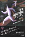 書き下ろしミステリー第3弾! 激走─福岡国際マラソン 42.195キロの謎