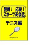 観戦!応援!スポーツ英会話 4.テニス編