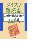クイズ!難読語 この漢字読めますか? 4.生活編