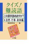 クイズ!難読語 この漢字読めますか? 6.自然・行事・身体編